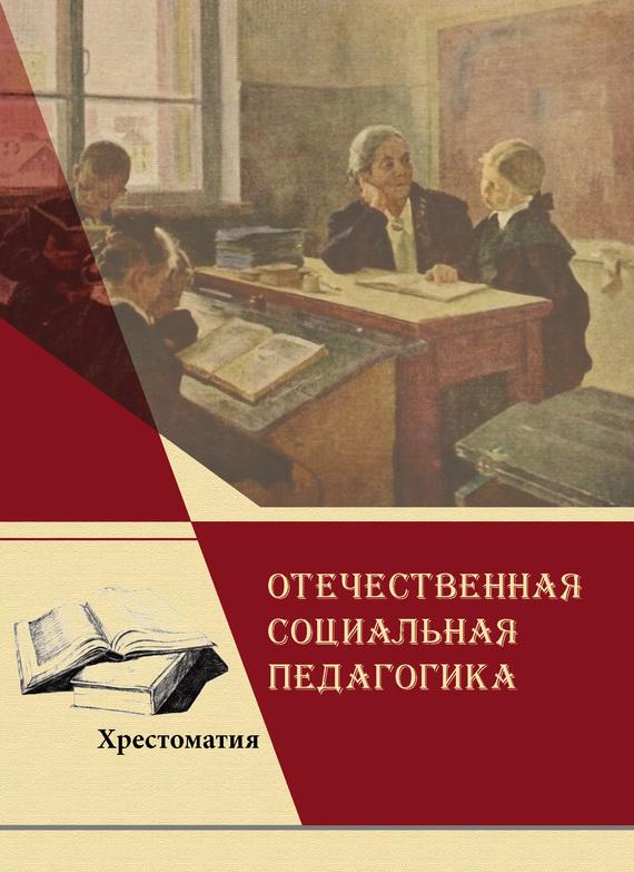 Отечественная социальная педагогика происходит активно и целеустремленно