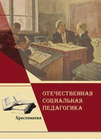 авторов, Коллектив  - Отечественная социальная педагогика