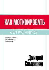 Семененко, Дмитрий  - Как мотивировать сотрудников