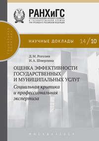 - Оценка эффективности государственных и муниципальных услуг. Социальная критика и профессиональная экспертиза