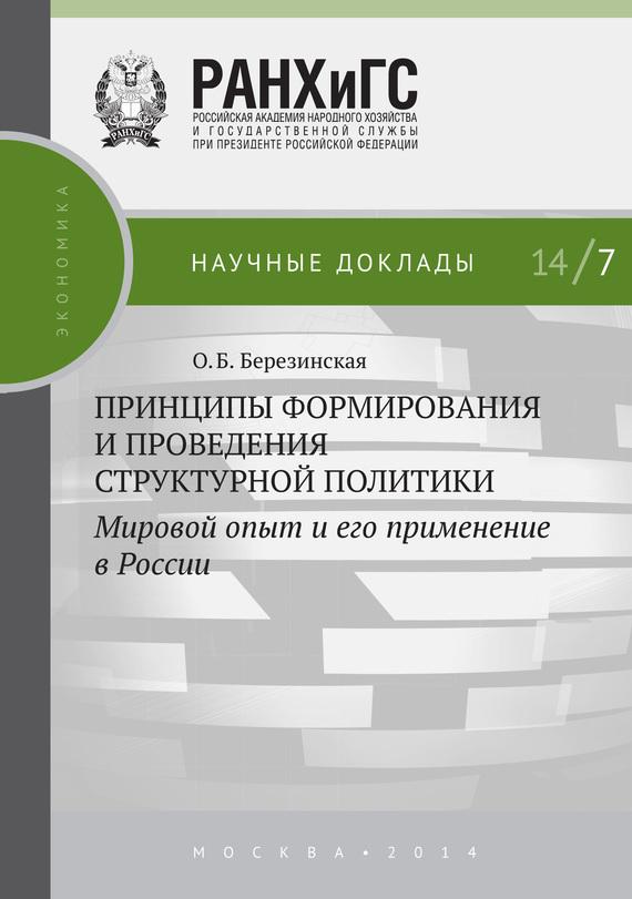 яркий рассказ в книге О. Б. Березинская