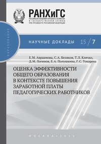 Полушкина, Е. А.  - Оценка эффективности общего образования в контексте повышения заработной платы педагогических работников