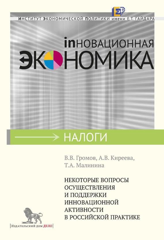 Некоторые вопросы осуществления и поддержки инновационной активности в российской практике