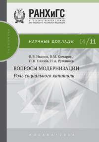 Павлов, П. Н.  - Вопросы модернизации. Роль социального капитала