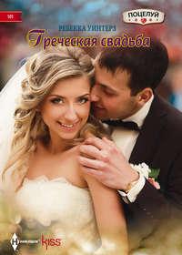 Уинтерз, Ребекка  - Греческая свадьба