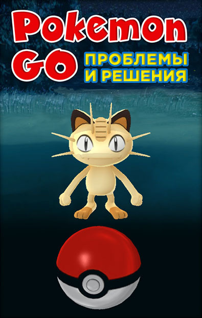 Коллектив авторов Pokemon Go. Проблемы и решения не заставляйте меня думать