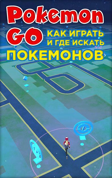 скачать игру Pokemon X And Y на компьютер через торрент - фото 9