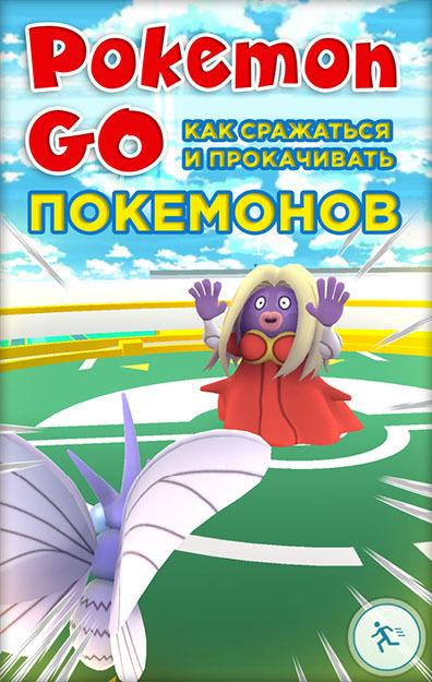 Pokemon Go. Как сражаться и прокачивать покемонов