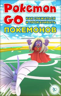 - Pokemon Go. Как сражаться и прокачивать покемонов