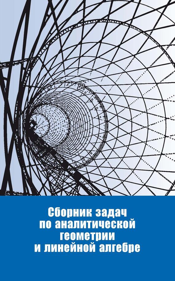 Сборник Сборник задач по аналитической геометрии и линейной алгебре сборник сборник задач по аналитической геометрии и линейной алгебре