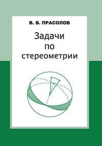 Прасолов, В. В.  - Задачи по стереометрии