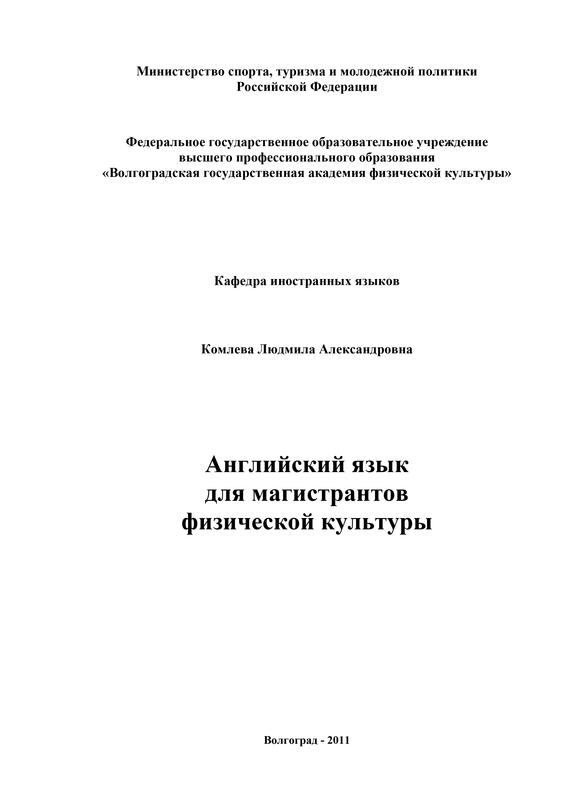 Людмила Комлева Английский язык для магистрантов физической культуры