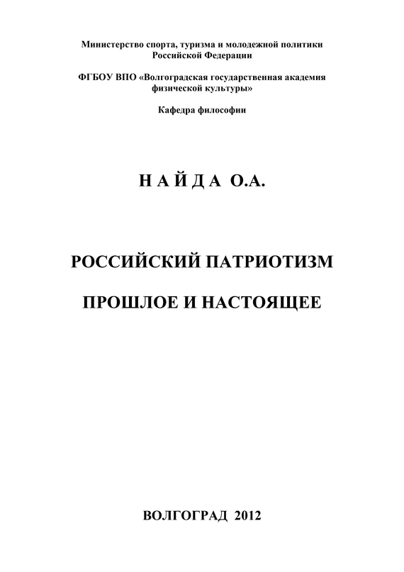 Олег Найда