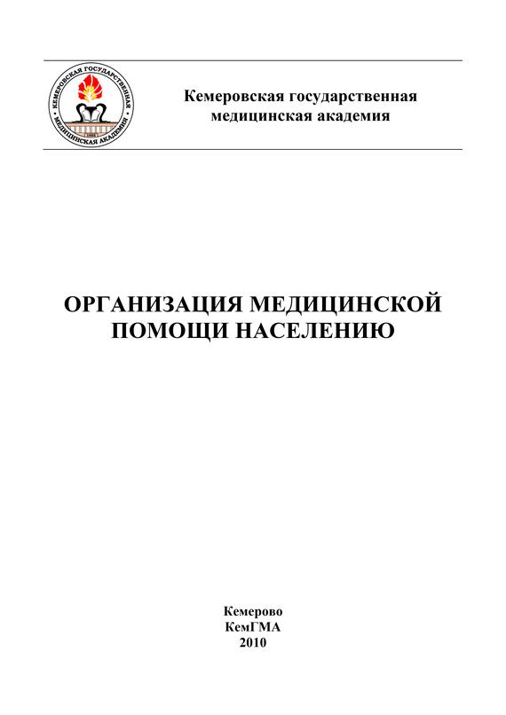 Коллектив авторов Организация медицинской помощи населению организация ведения переговоров учебное пособие