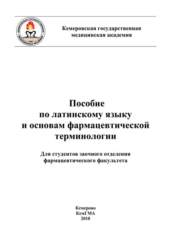 Г. Н. Сайханова Пособие по латинскому языку и основам фармацевтической терминологии штатив benro а 357