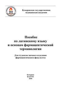 Сайханова, Г. Н.  - Пособие по латинскому языку и основам фармацевтической терминологии
