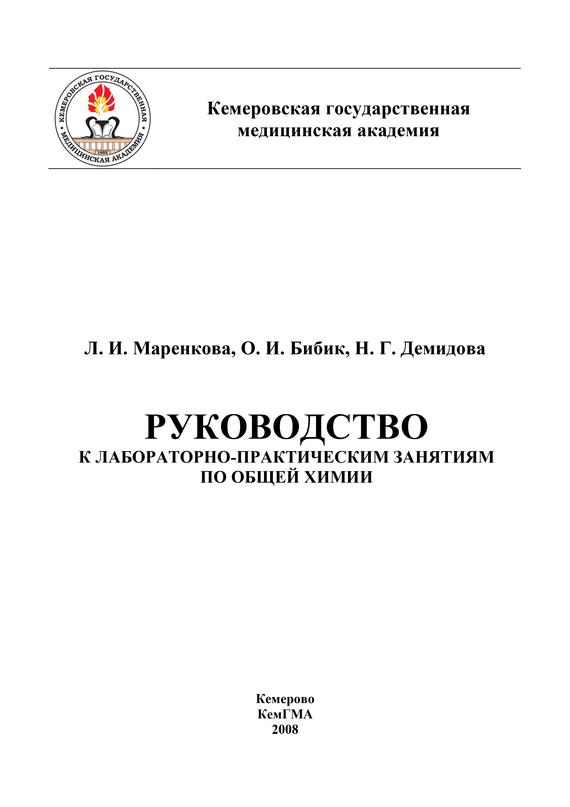 О. Бибик Руководство к лабораторно-практическим занятиям по общей химии цена и фото