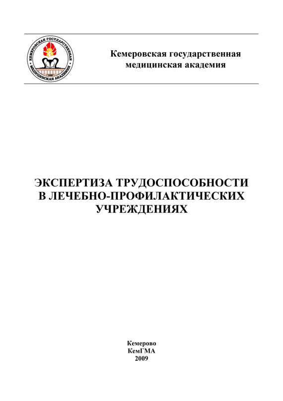 Коллектив авторов Экспертиза трудоспособности в лечебно-профилактических учреждениях