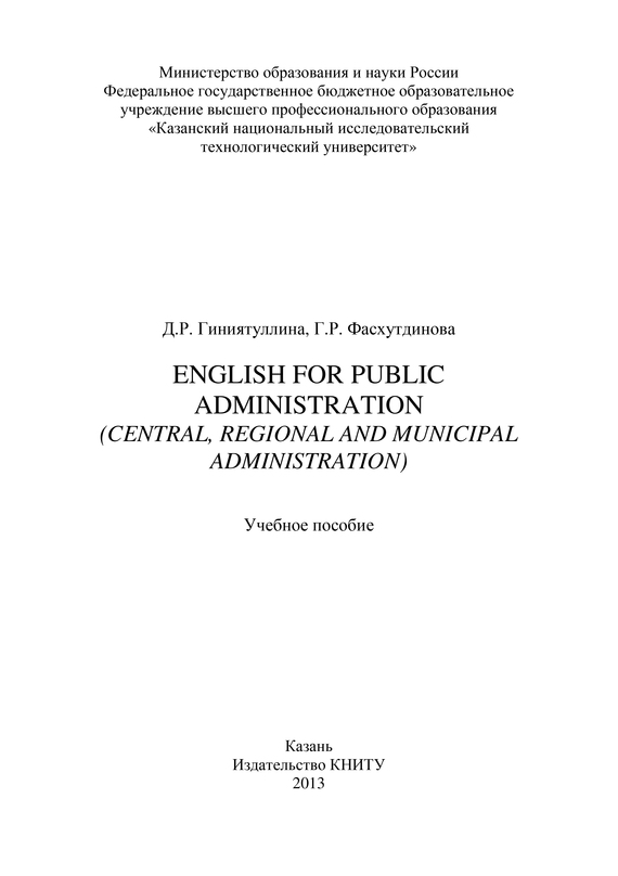 купить Д. Гиниятуллина English for Public Administration (Central, Regional and Municipal Administration) недорого