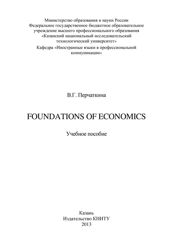 В. Перчаткина Foundations of Economics the economics of globalization policy perspectives from public economics