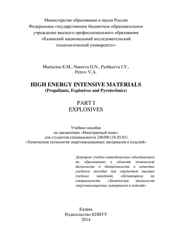 Э. М. Муртазина High Energy Intensive Materials (Propellants, Explosives and Pyrotechnics). Part I. Explosives materials surface processing by directed energy techniques