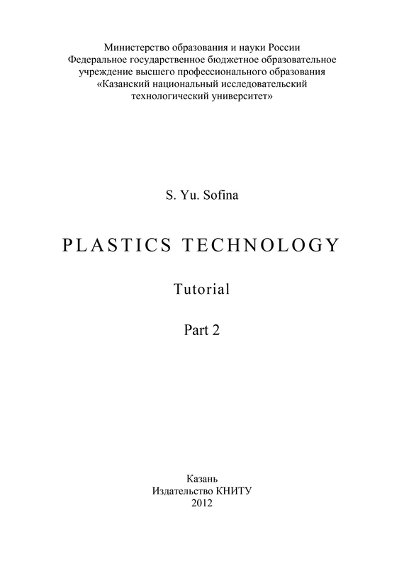 S. Sofina Plastics Technology. Part.2 платок leo ventoni платок page 9