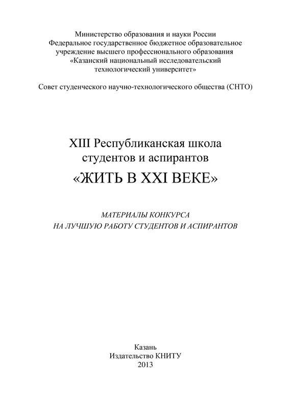 Обложка книги XIII Республиканская школа студентов и аспирантов «Жить в XXI веке», автор Абдуллин, И.
