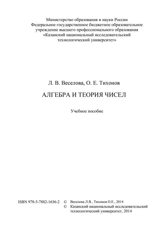 Л. Веселова Алгебра и теория чисел б м веретенников алгебра и теория чисел часть 1