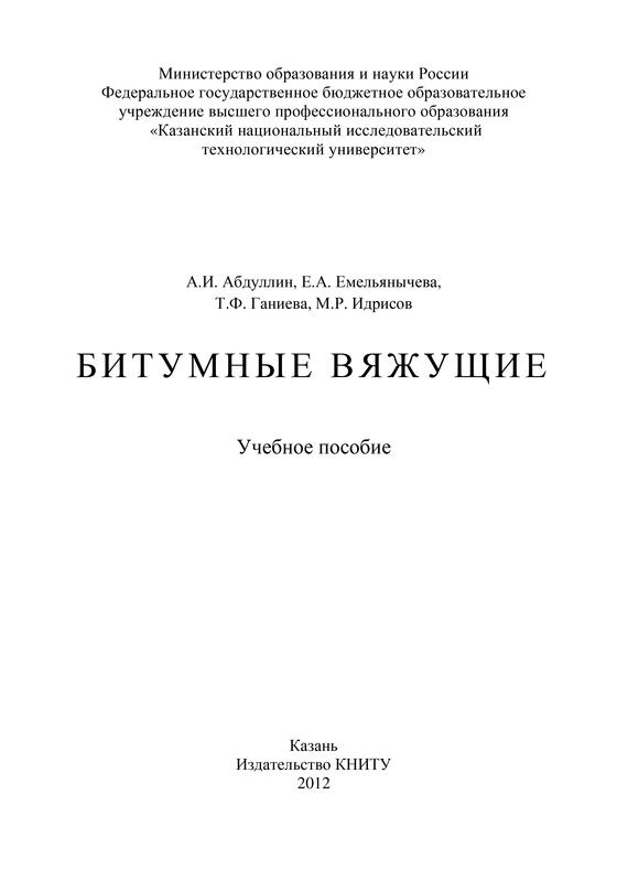 А. И. Абдуллин Битумные вяжущие