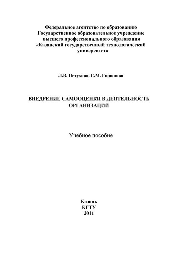 С. Горюнова Внедрение самооценки в деятельность организаций теоретические основы и методика воспитания младших школьников