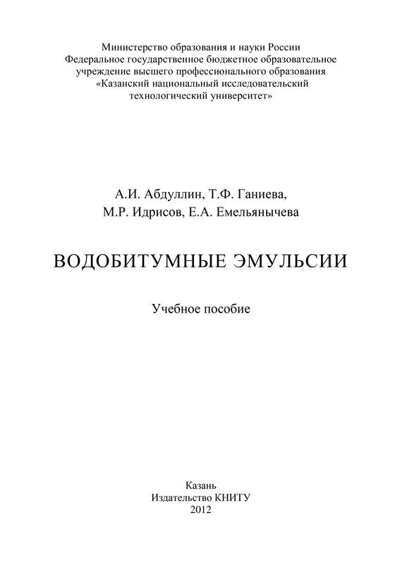 А. И. Абдуллин Водобитумные эмульсии