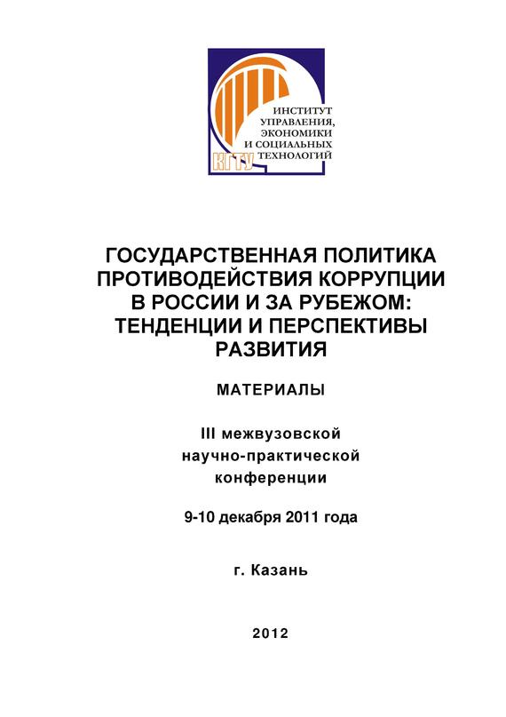цена на Коллектив авторов Государственная политика противодействия коррупции в России и за рубежом: тенденции и перспективы развития