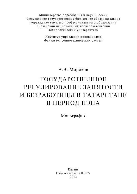 А. В. Морозов Государственное регулирование занятости и безработицы в Татарстане в период НЭПа