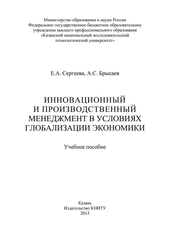 А. Брысаев Инновационный и производственный менеджмент в условиях глобализации экономики цены