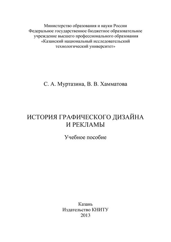 С. Муртазина История графического дизайна и рекламы