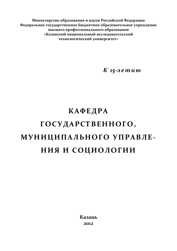 Р. Гасимова Кафедра государственного, муниципального управления и социологии