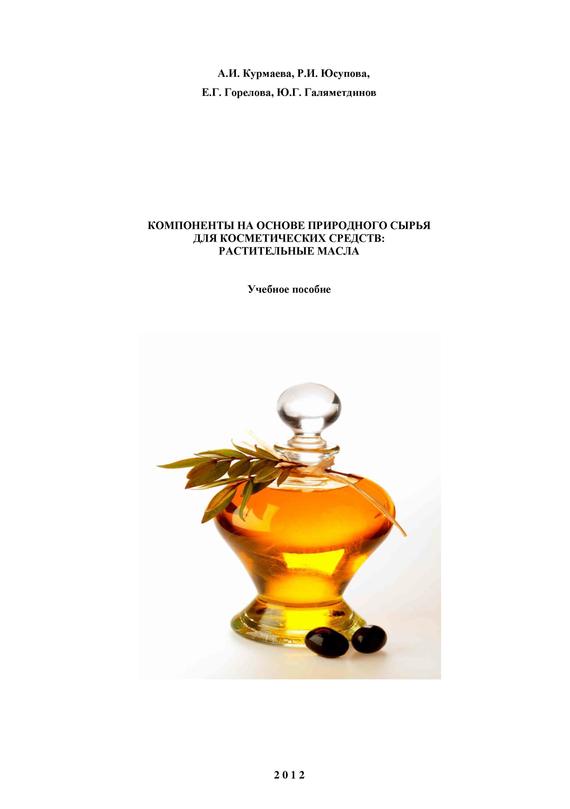 Ю. Галяметдинов Компоненты на основе природного сырья для косметических средств: растительные масла