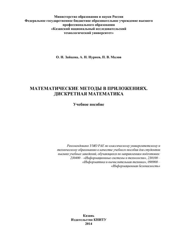 О. Н. Зайцева Математические методы в приложениях. Дискретная математика в р ахметгалиева математика линейная алгебра