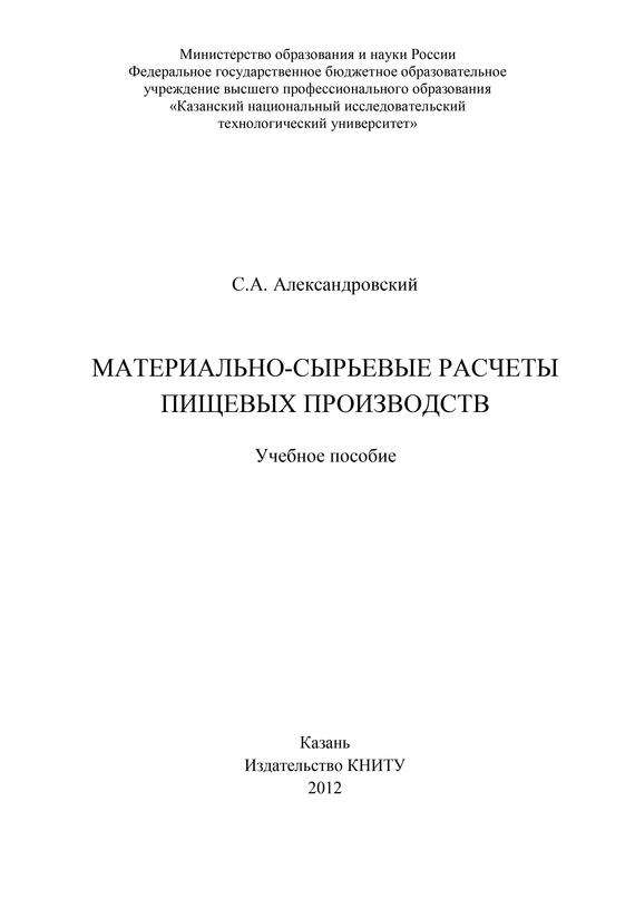 цена С. А. Александровский Материально-сырьевые расчеты пищевых производств
