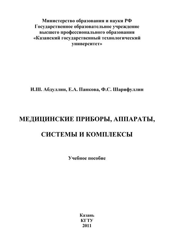 И. Абдуллин Медицинские приборы, аппараты, системы и комплексы