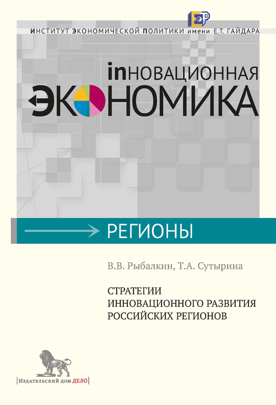 Стратегии инновационного развития российских регионов