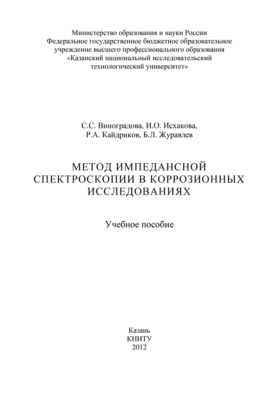 С. С. Виноградова Метод импедансной спектроскопии в коррозионных исследованиях 320 схем