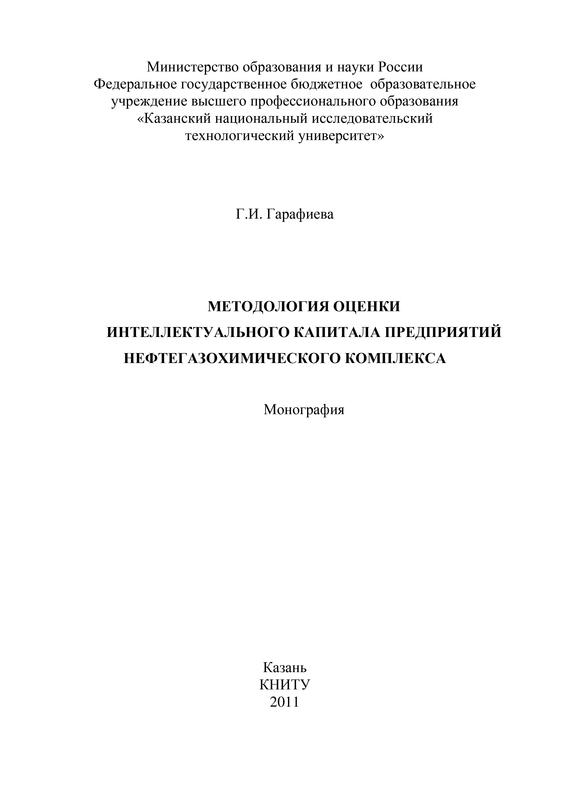 Г. И. Гарафиева Методология оценки интеллектуального капитала предприятий нефтегазохимического комплекса оценка интеллектуального капитала персонала