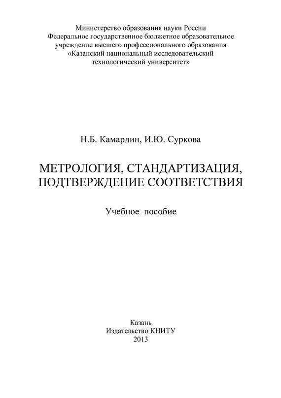 Н. Б. Камардин Метрология, стандартизация, подтверждение соответствия о н калинина основы аэрокосмофотосъемки