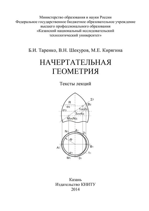 М. Кирягина Начертательная геометрия талалай п начертательная геометрия на примерах