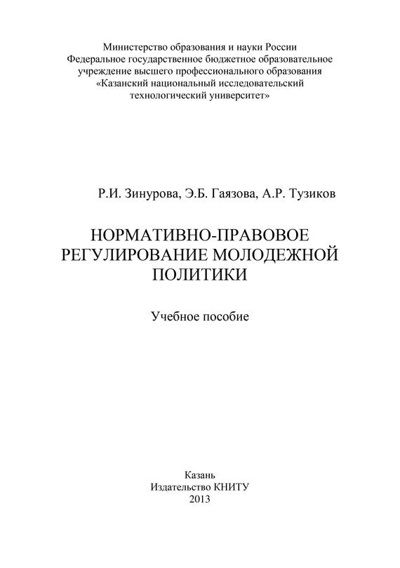 А. Р. Тузиков Нормативно-правовое регулирование молодежной политики правовое регулирование арендной платы за землю