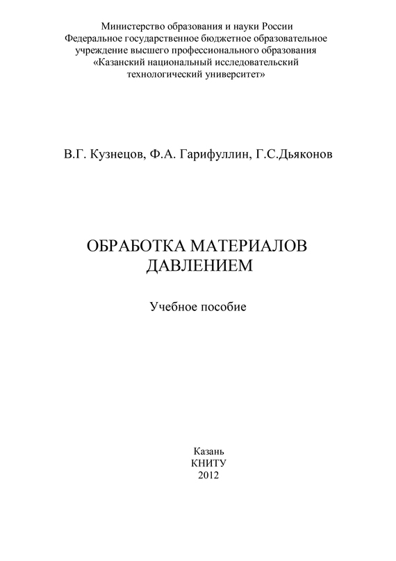 Ф. А. Гарифуллин