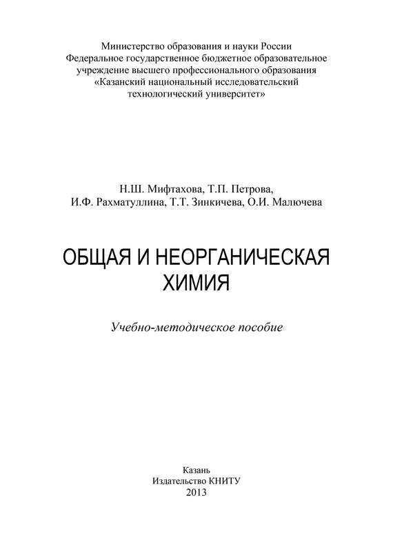 Т. Зинкичева Общая и неорганическая химия магазин tamaris екатеринбург