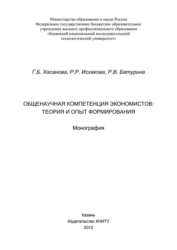 Г. Б. Хасанова Общенаучная компетенция экономистов: теория и опыт формирования б у айпад в махачкале