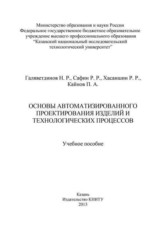 Н. Галяветдинов Основы автоматизированного проектирования изделий и технологических процессов о н калинина основы аэрокосмофотосъемки